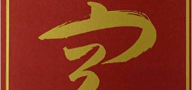 """Libro: """"El Sutra de la gran sabiduría"""" Capítulo: """"En primer lugar SHIKI"""""""